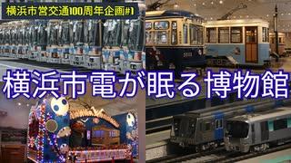 【横浜市営交通100周年企画#1】市電車両が