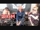 大人のSilverーRose【V援隊】TV放送 第95回