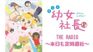 【会員限定版】幼女社長 THE RADIO~本日も定時退社~#14