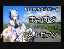 NEUTRINOカバー曲 まっすぐ(アイドルマスター)AIセブン