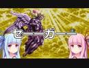 【FF6】#38 ケフカ死す【VOICEROID実況】(完)