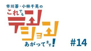 【#14/ゲスト:後藤ヒロキ】市川蒼・小林千晃のこれでもテンションあがってます!