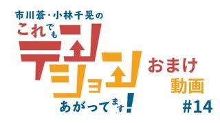 【おまけ動画#14/ ゲスト:後藤ヒロキ】市川蒼・小林千晃のこれでもテンションあがってます!