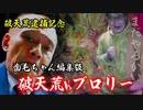 【唯我】破天荒逮捕記念 歯毛ちゃん編集版 破天荒vsブロリー【逮捕】