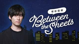 【期間限定無料公開】第04回 増田俊樹「Between the sheets」