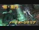 【ロストジャッジメント】ザ・ガントレット 「超・亜門」ノーダメージクリア