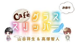 【会員限定】café グラススリッパー88回おまけ
