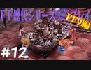 ファイナルファンタジー歴代シリーズを実況プレイ‐FF9編‐【12】
