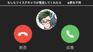 【ツイステ】もしもツイステキャラが電話
