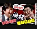 【UG #】金ロー『今日から俺は!! 劇場版』放送記念!島本和彦...