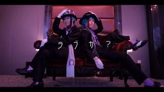 【ツイステ】コスプレで ラブカ?【踊って