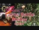 クロノ・トリガー ラヴォスのテーマ~世界変革の時~ラストバトル メタルアレンジ&演奏してみた