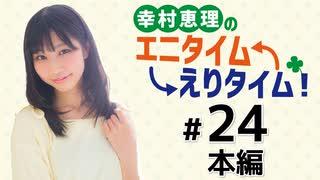 幸村恵理のエニタイムえりタイム!(第24回)