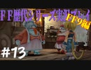ファイナルファンタジー歴代シリーズを実況プレイ‐FF9編‐【13】