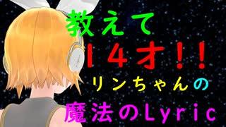 ⏩【MMD】教えて 「14才!!」 リンちゃん