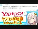 【怒報】Yahooさん、ヤフコメ民にキレる