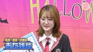 『声優おた雑談』#11 ゲスト:久保ユリカ MC:松井恵理子・高田憂希