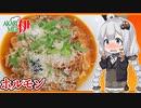 あかりめs伊#19 「ホルモンのトマト煮込み with キャロライナリーパー」