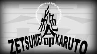 『ゼツメイカルト / Etori feat. MIKU』のサムネイル