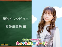 和多田美咲/単独インタビュー 第19回アフタートーク