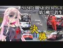 IAちゃんが語るスーパーGT【2021年 第5戦菅生 決勝】