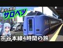 【牧草だらけ】日本最過疎地帯の特急:サロベツ号乗車記【VOICEROID鉄道】