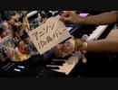 【ピアノ】アニソン150曲をメドレーにして弾いてみた