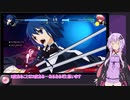結月ゆかりさんはMELTY BLOOD: TYPE LUMINAで翡翠ちゃん使いになりたい動画その3