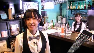 [地獄の足つぼマッサージ&トーク] バイト6日目 田澤茉純・森下来奈のBARではじめる「っぽい」体験