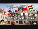 【ゆっくり】東欧旅行記 40 ハンガリー雑学とグドゥルー宮殿