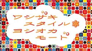 【公式】「ワシザキスタイル*ヨシオカモード」#98 (2021年10月10日配信)