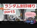 【実況】ランダム封印縛りでパタポン3 part5