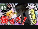 【Minecraft】ゆくラボ3~魔法世界でリケジョ無双~ Part.46...