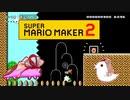 第62位:【茜&ささら】マリオメーカー 2 part8-EX