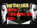 VRで振り返る龍が如く「金髪組員と富士そば」