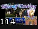 【実況】がっつり テイルズ オブ デスティニーpart114