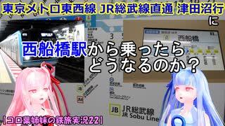 【コロ葉姉妹の鉄旅実況22】東京メトロ東