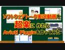 第26位:【Aviutl Plugin】ボイロやCeVIO実況動画が超簡単に作れる!ガイノイドやSofTalkもね!