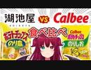 第36位:【夢月ロア】食レポ「湖池屋 vs カルビー ポテチ食べ比べ」【にじさんじ/切り抜き】