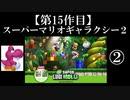 第59位:NewスーパールイージU実況 part2【ノンケのマリオゲームツアー】
