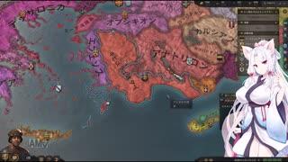 【Crusader Kings3】ビザンツの貴族 Part4