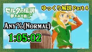 【RTA】ゼルダの伝説 夢をみる島 Switch版