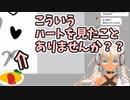 第69位:エロ漫画に出てくるハートの簡単な描き方を教えてくれる轟京子【にじさんじ切り抜き】