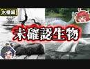 【ゆっくり解説】世界の未確認生物『水棲UMA編』
