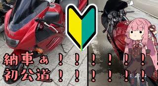 [VOICEROID車載]納車!!!初公道!!!初