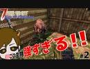 【7 days to die Age of Oblivion】最強の犬が現れた!【ゲーム実況】#02