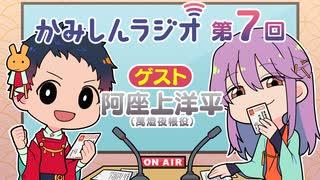 「かみしんラジオ」第7回 ゲスト:阿座上洋平 2021年10月11日【神神化身】