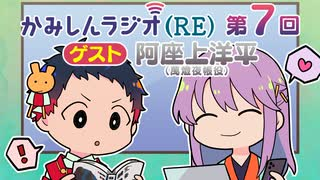 「かみしんラジオ(RE)」第7回 ゲスト:阿座上洋平 2021年10月11日【神神化身】