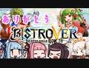 [IIDX 28 BISTROVER]ありがとうBISTROVER!! 番外編 [VOICEROID実況プレイ]