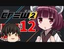 【The Crew2】初見でイベントに挑む東北きりたん【12】